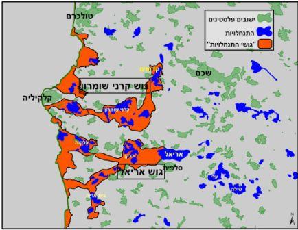 Ariel-and-Kdumim-Hebrew-Small.jpg
