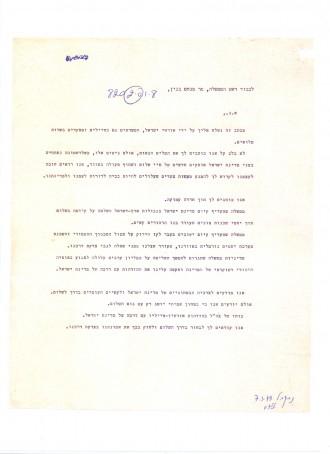 מכתב הקצינים 1978