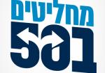לוגו מחליטים ב50