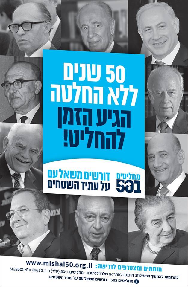 מחליטים ב50 - ראשי ממשלה