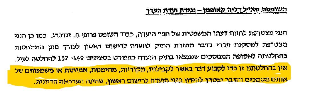 מתוך החלטת ועדת הערר בית המכפלה חברון