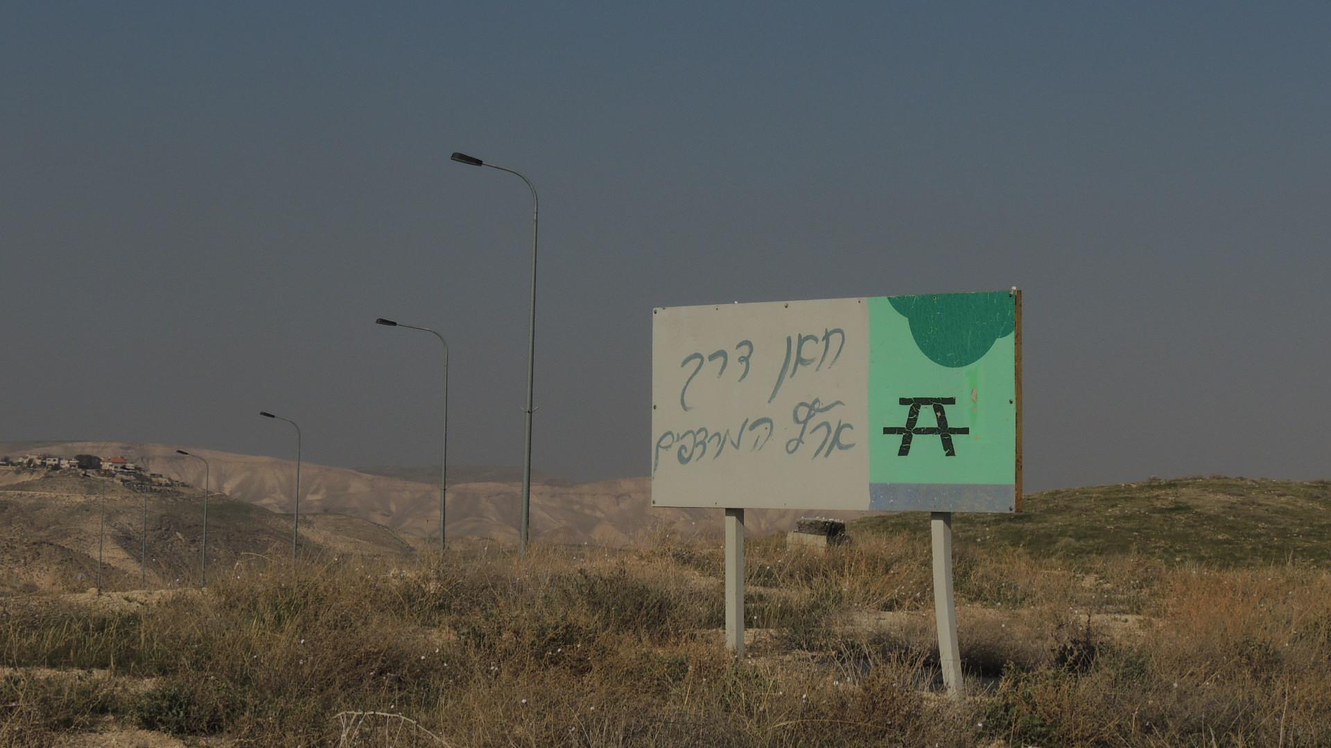 חאן ארץ המרדפים