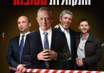 סיפוח רע לישראל