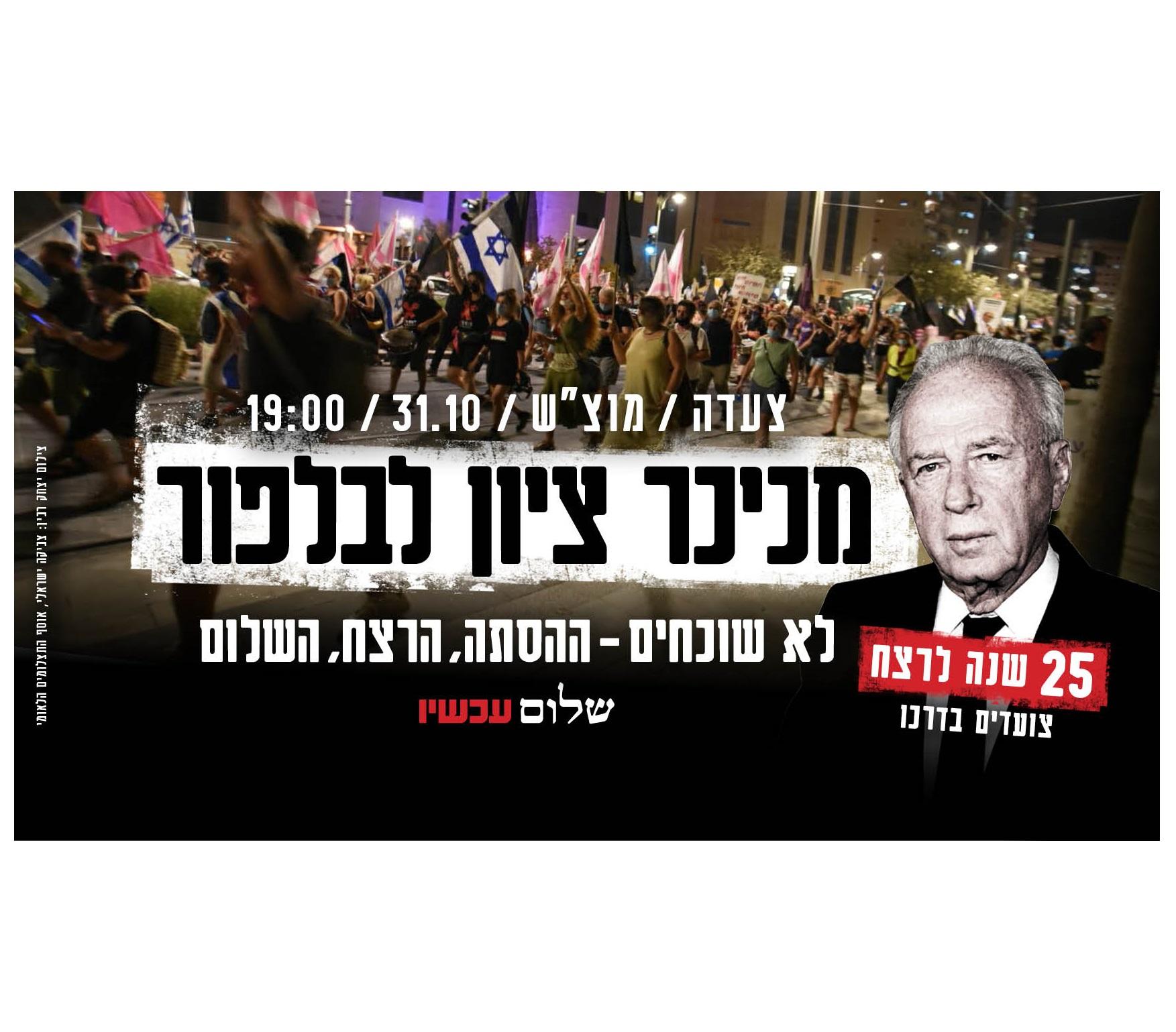 צועדים לבלפור 25 שנה לרצח רבין