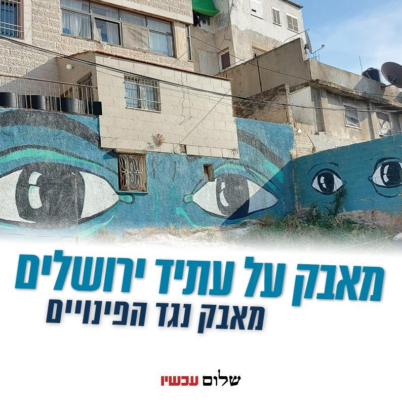 אומרים לא! לפינוי אלפי פלסטינים והחלפתם במתנחלים במזרח ירושלים